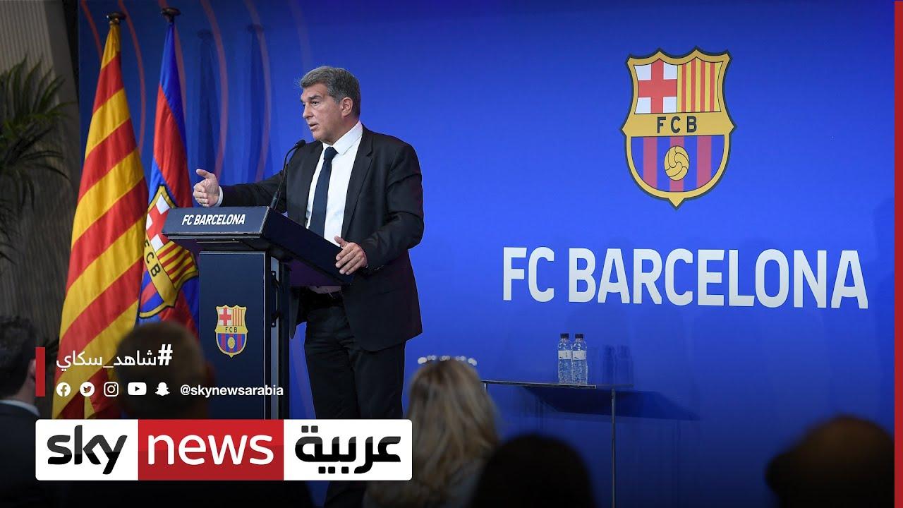 اعتراف يخيف جماهير برشلونة |#الرياضة  - 18:55-2021 / 6 / 20