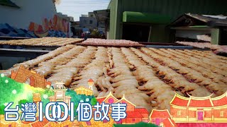 (網路4K HDR)火燒蝦 vs. 十元麵包 南臺灣在地美味 台灣1001個故事-20210207【全集】|白心儀