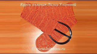 Ремень - вязание крючком