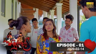 Kinduradari | Episode 01 | 2020- 02- 14 Thumbnail