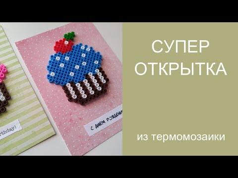 Кекс из термомозаики. Открытка с термомозаикой. Как сделать классную открытку своими руками.