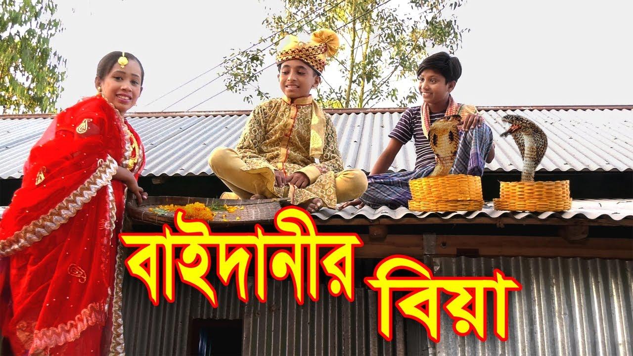 বাইদানীর বিয়া । নতুন জুনিয়র মুভি| Baidanir Biya | New Junior Movi |