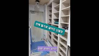 #장,공장직영운영 (싱크대, 붙박이장, 신발장,수납장 …