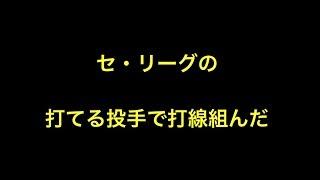 セ・リーグの打てる投手で打線組んだ 1(中)藤浪 2(二)野村 3(遊)秋山 4(...