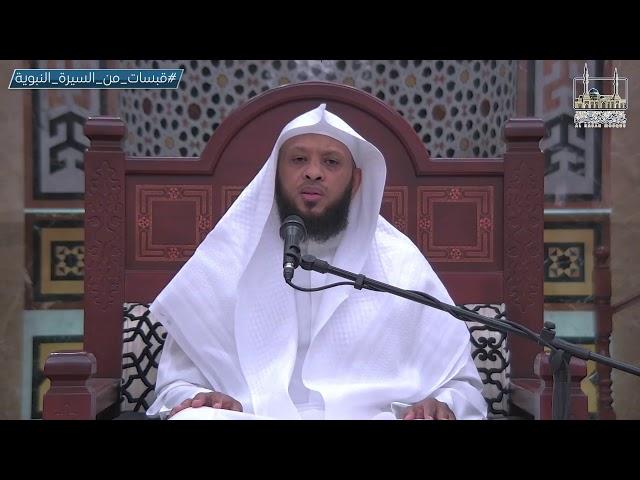 وجاءت الوفود | الشيخ توفيق الصايغ | قبسات من السيرة النبوية