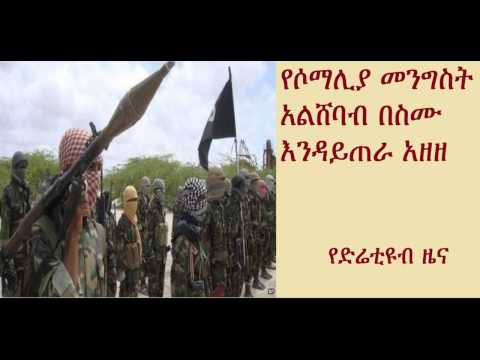 DireTube News - Somalia's government ban al-Shabab name from media
