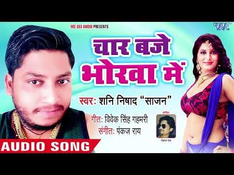 चार बजे भोरवा में - Char Baje Bhorwa Me - Shani Nishad Sajan - Bhojpuri Hit Songs 2018