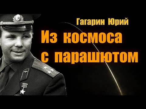 Тайна Гагарина.Тщательно скрытая история часть 38 / Моя территория Павел Карелин
