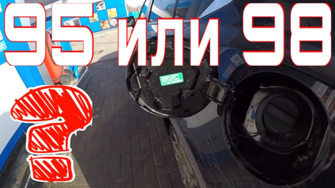 Какой бензин лучше 95 или 98? Расход топлива на 98 ом.