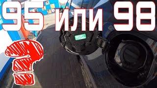 видео Какой бензин лучше для машины летом — АИ-95 или АИ-92