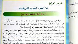 من السيرة النبوية الشريفة( وفد اهل المدينة و الهجرة ) ..اسلامية الرابع الابتدائي