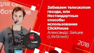 Нестандартные способы использования ClickHouse / Александр Зайцев (LifeStreet, Altinityt)