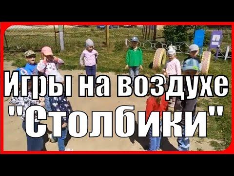 """Подвижная Игра """"Стоячие Столбики"""" Игры на воздухе для детей Старшей группы"""