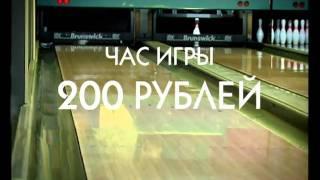 видео Зенит, боулинг-центр
