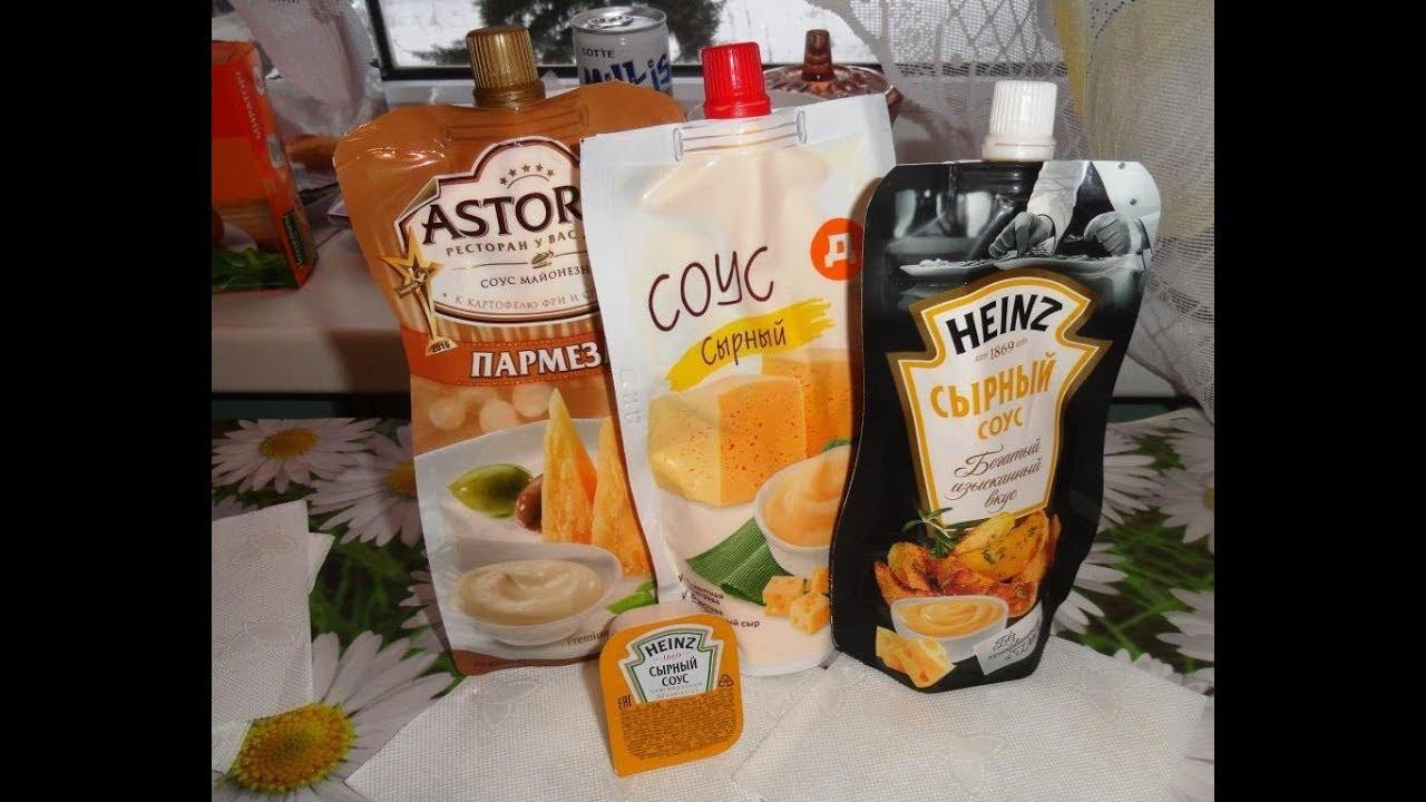 Какой сырный соус лучше?