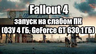 Fallout 4 запуск на слабом компьютере ОЗУ 4 ГБ, GeForce GT 630 1 ГБ