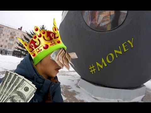 Просераем деньги в автоматах | Много MONEY | OMSK