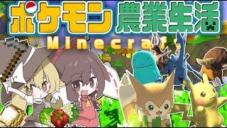 【ゆっくり実況】マイクラでポケモン農業生活 part1【ポケモンMOD】【Minecraft】