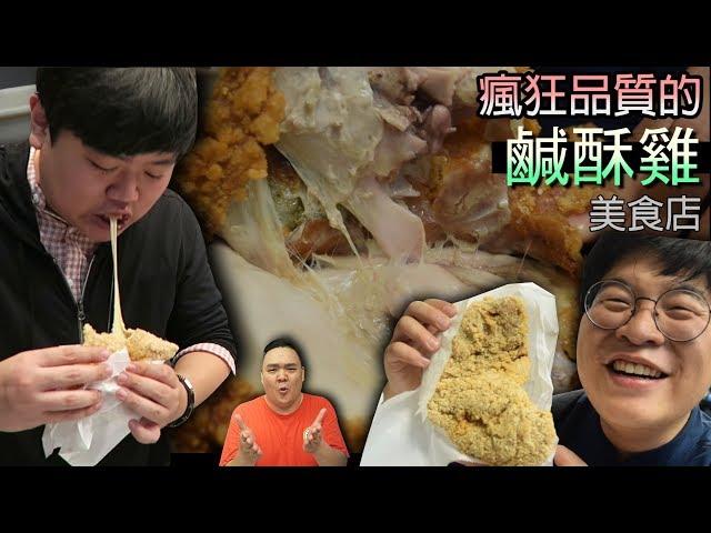 特大雞排和炸的起司三明治??!? 瘋狂品質的鹹酥雞美食店訪問後記 by 韓國歐巴