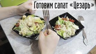 "VLOG Готовим салат ""Цезарь"" от ШЕФМАРКЕТ"