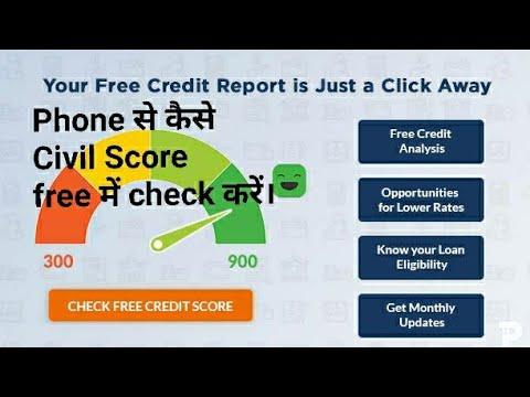Free Credit Reports >> Civil Score Credit Score Kaise Check Kare Free Mei Phone Se