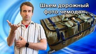 Как сделать дорожный фото чемодан(В видео рассказывается про изготовление большого чемодана на металлических колесиках. Подробнее почитат..., 2016-05-08T06:15:57.000Z)