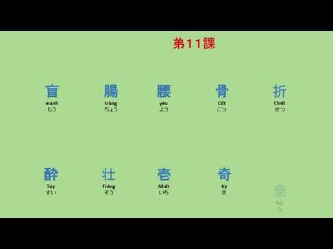 Bí quyết học kanji - Cách học kanji hiệu quả trong tiếng Nhật - [Bài 11]