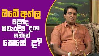 Piyum Vila | ඔබේ අත්ල පිළිබ්ද නිවැර්දිව දැන ගන්නේ කෙසේ ද? | 17-01-2019 | Siyatha TV Thumbnail