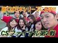 新井さんの執念の一打で日本シリーズに王手!菊池選手の勝ち越しHRで大興奮!!!