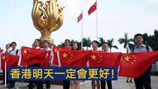 香港明天一定会更好!| CCTV