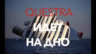 Questra идет на Дно