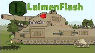 Мультики про танки: Ratte Машина смерті 8 Частина. LaimenFlash