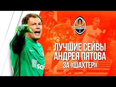 FC Shakhtar Donetsk: Лучшие сейвы Андрея Пятова за Шахтер