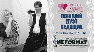 #дуэтНеформат- Живая музыка. Ведущая на свадьбу,  выпускной, юбилей, корпоратив. DJ. г.Николаев