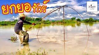 ทัวร์ยกยอวันน้ำหลาก Fishing lifestyle Ep.76