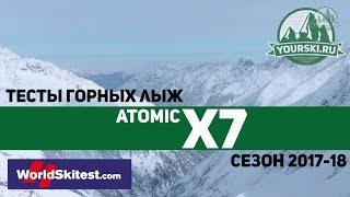 Тесты горных лыж Atomic Redster X7 (Сезон 2017-18)
