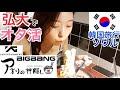 【韓国旅行】BIGBANGのスンリ手がけるアオリラーメン、韓国ソウル弘大店で食べてきました!【K-POPオタク】