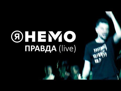 Я НЕМО — Правда (live) 2019