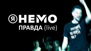 Я НЕМО - Правда (live) 2019