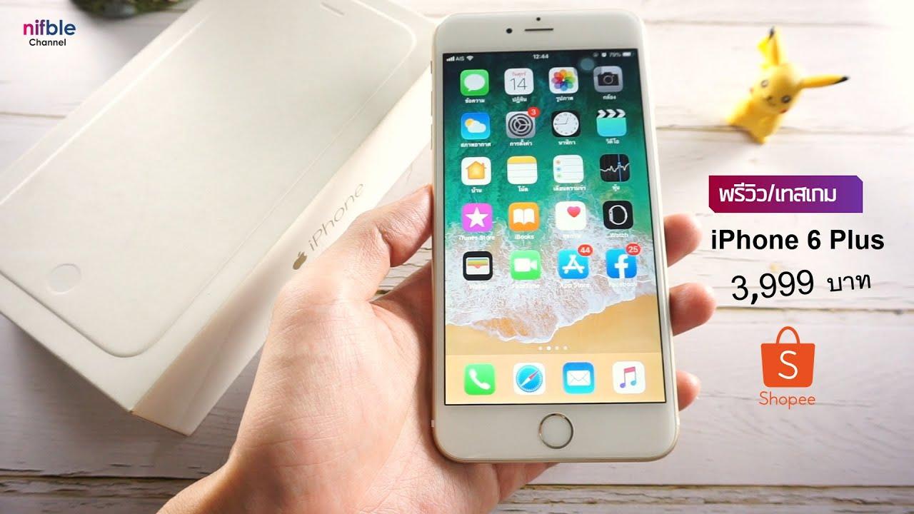 พรีวิว | ไอโฟน 6 Plus ราคา 3,999 บาท น่าซื้อไหม? ปลายปี 2020