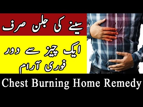 Best Chest Burning Home Remedies - Seene Ki Jalan Ko Aram