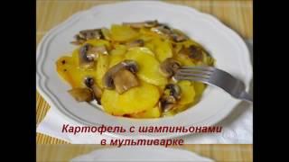 Картофель с шампиньонами в мультиварке.  Potatoes with champignons