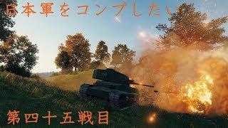 【WoT】日本軍をコンプしたい【ゆっくり実況】第四十五戦目 Type5 Chi-Ri M badge