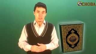 Почему Мусульмане Верят в Коран?