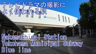 仲町台駅を歩いてみた 横浜市営地下鉄ブルーライン Nakamachidai Station