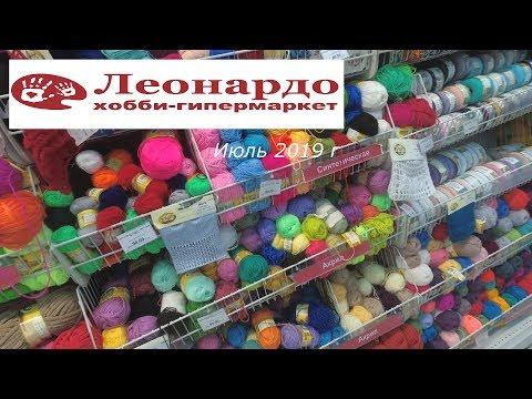 📌 ЛЕОНАРДО 📌 Гипермаркет хобби и творчества - Июль 2019 г
