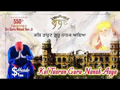 Kal Taaran Guru Nanak Aaya  550th Guru Nanak Jayanti Special  Sukhwinder Singh