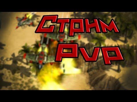 С ПРЕМОМ PvP Art of War 3 Global Conflict Стрим! Stream!