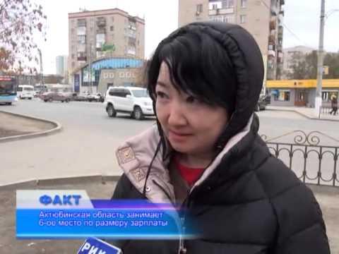 Актюбинская область находится на 6 месте по уровню зарплаты среди регионов Казахстана