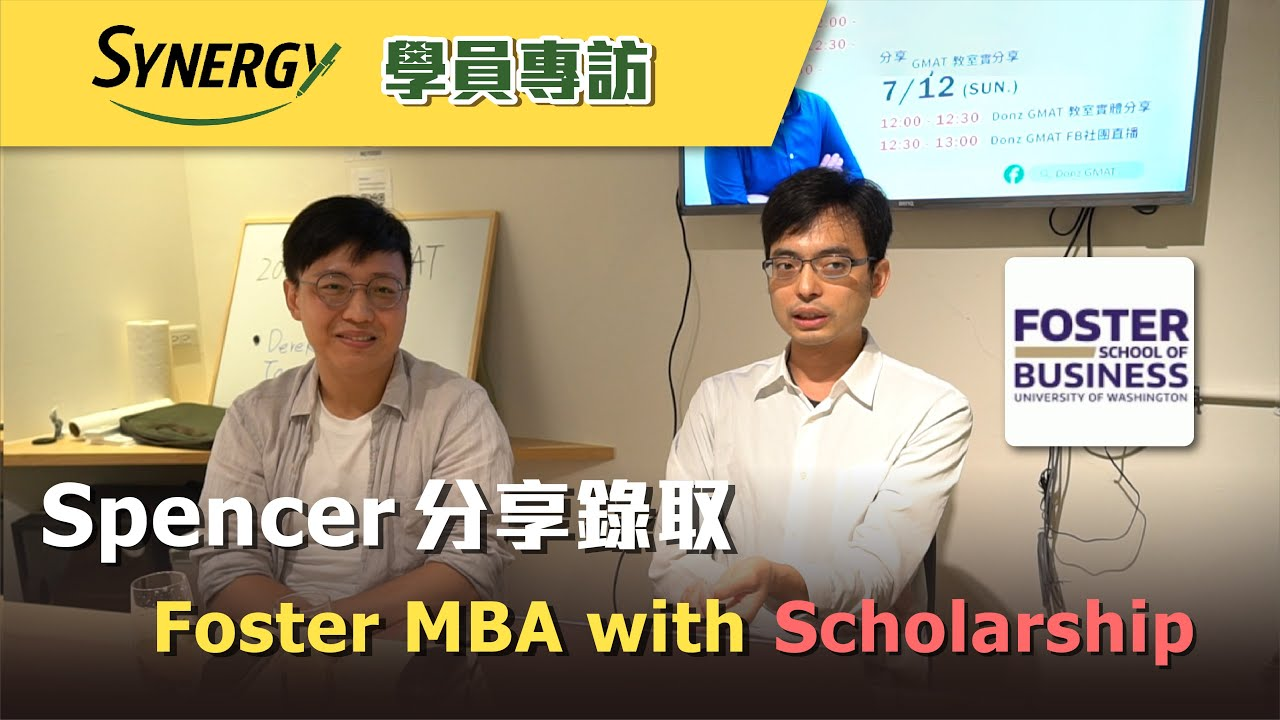 Spencer – Foster MBA (獎學金) 錄取分享